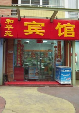 Hepingyuan Hotel: 外景1