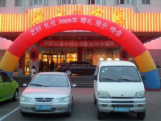 Dongfang Homeland Hotel: 承办晚会