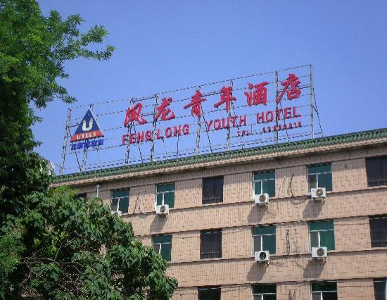 YHA Beijing: 外景