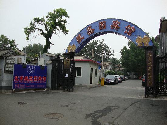 Hang Xin Yuan Hotel: 外景