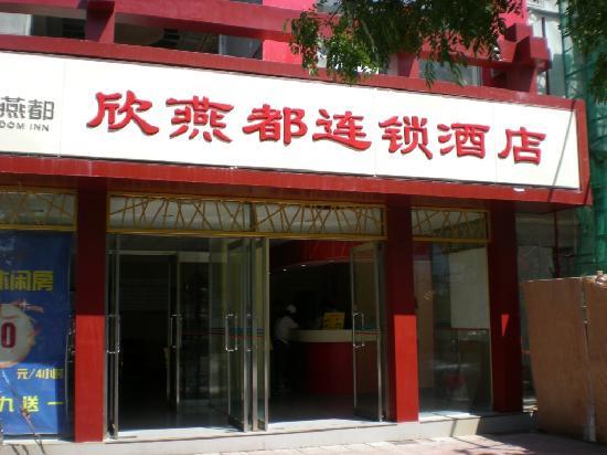 Shindom Inn Beijing Caishikou : 外景