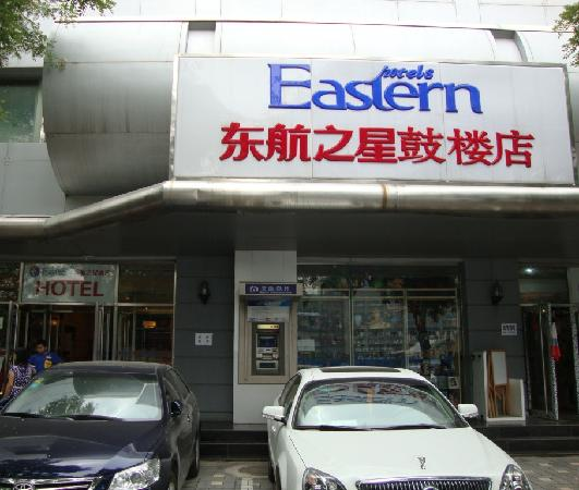 Eastern Air Star Hotel Beijing Gulou: 外景