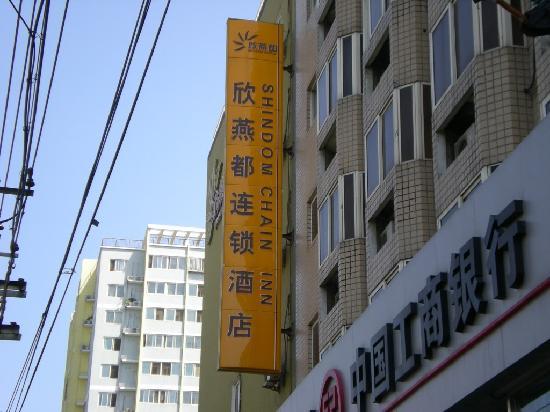 Shindom Inn (Beijing Taoranting Second)