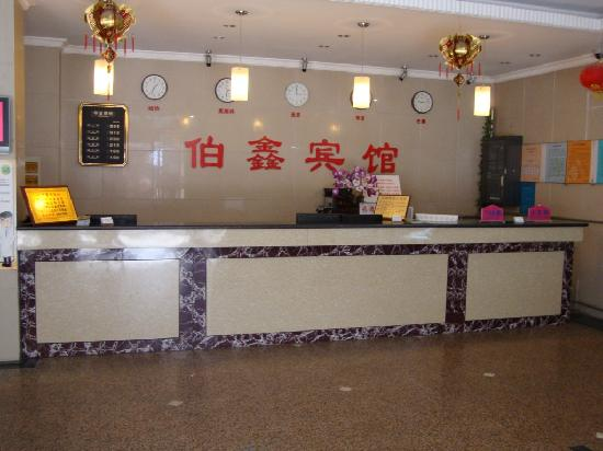 Boxin Hotel (Beijing Huguosi Street): 大堂