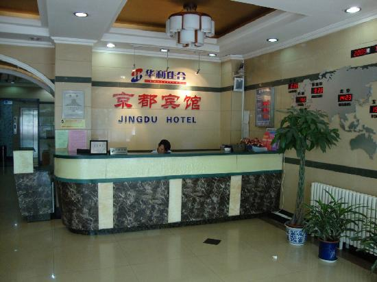Hualijiahe Hotel (Beijing Xizhi Gate): 大堂1