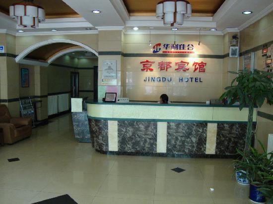 Hualijiahe Hotel (Beijing Xizhi Gate): 大堂2