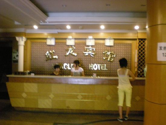 Honglong Hotel : 大堂1