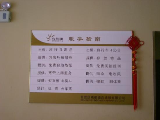 Shindom Inn (Beijing Guang'anmen): 大堂2