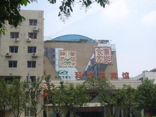 Kehuayuan Hotel: 外景