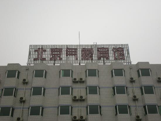 Beijing Qixiang Hotel : 外景
