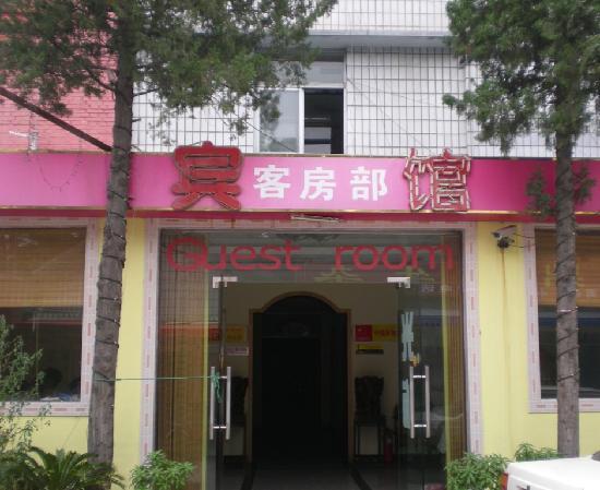 Zhonglian Guest House: 外景