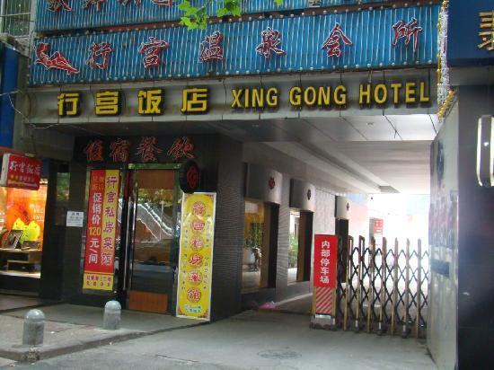 Xing Gong Hotel : 外景2
