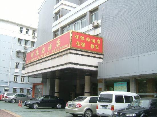 Ming De Yuan Hotel: 外景1