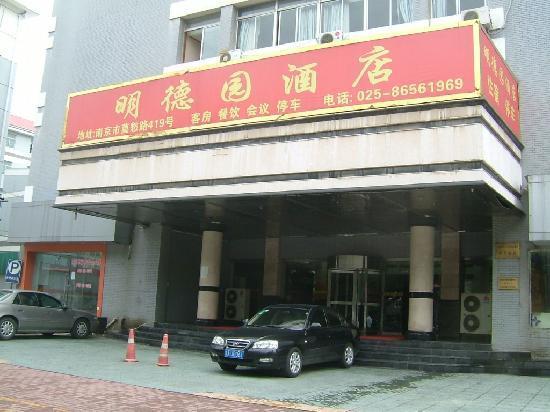 Ming De Yuan Hotel: 外景2