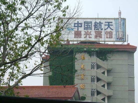 Chen Guang Hotel : 外景2