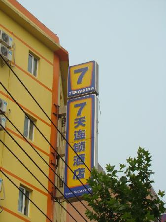 7 Days Inn Nanjing Ruijin Road : 外景1