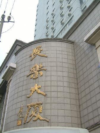 Changle Building : 外景1