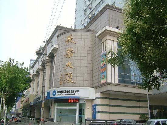 Changle Building : 外景2