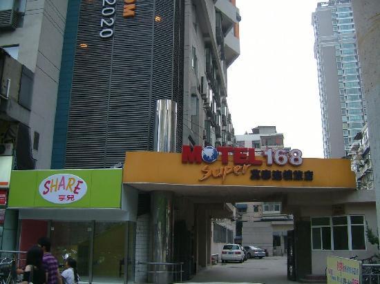 Photo of Motel 168 Nanjing Xinjiekou Mingwalang