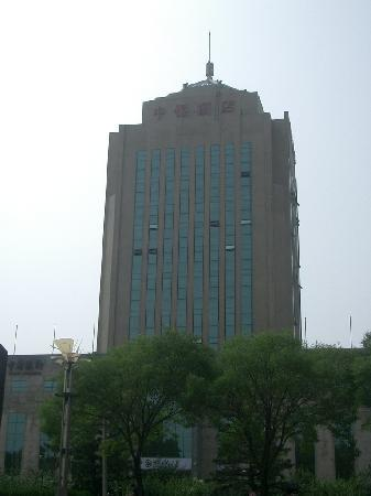 Zhongyin Hotel: 外景1