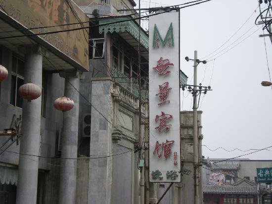 Wuliang Hotel: 外景1