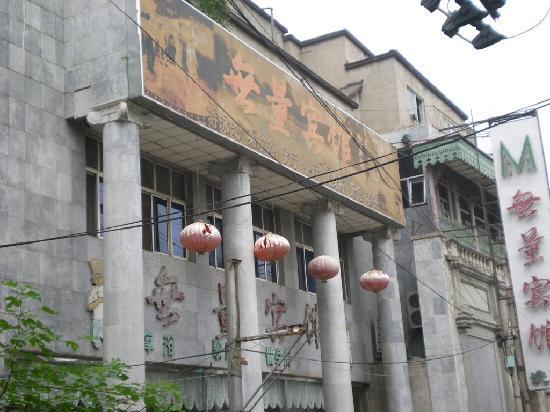 Wuliang Hotel: 外景2