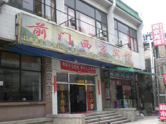 Super 8 Hotel Beijing Qian Men : 外景2