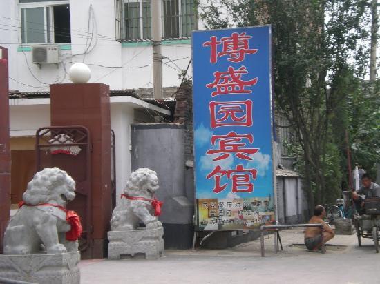 Boshengyuan Hotel: 外景1