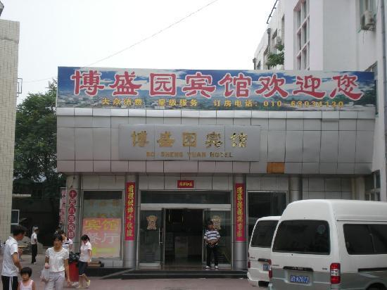 Boshengyuan Hotel: 外景2