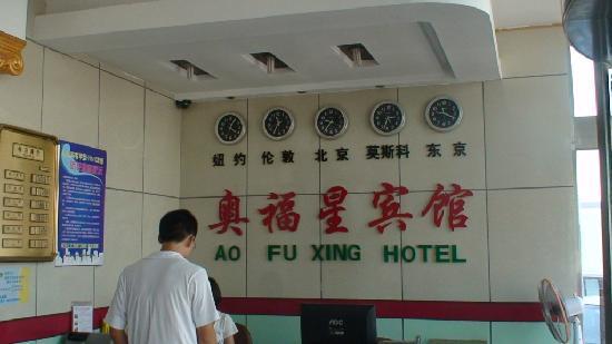 Yangguang Yibai Hotel : 大堂1