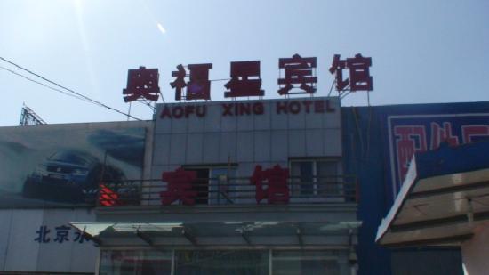 Yangguang Yibai Hotel : 外景2