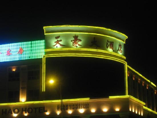 Photo of Tianhao Hotel Guangzhou