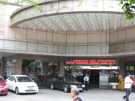 Dongfeng Hotel(Dongfeng East Road) : 外景1