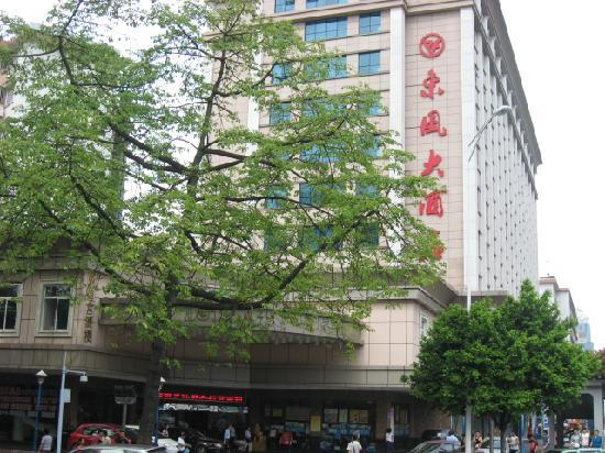 Dongfeng Hotel(Dongfeng East Road) : 外景2