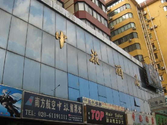 Junfu Hotel Guangzhou Guangyuan Middle Road