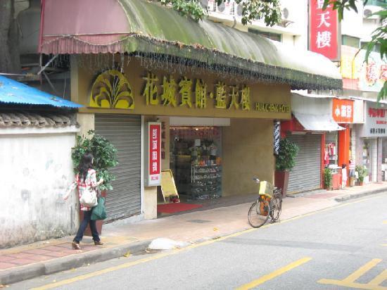 Hua Cheng Hotel : 外景4