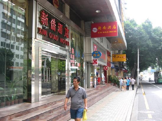Photo of Xin Qiao Hotel Guangzhou