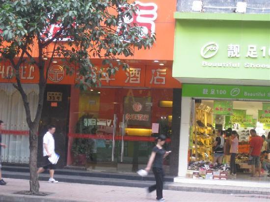 Yong Feng Hotel : 外景3