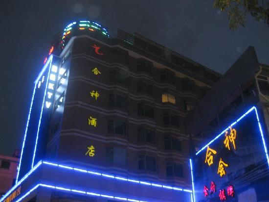 Photo of He Shen Hotel Guangzhou