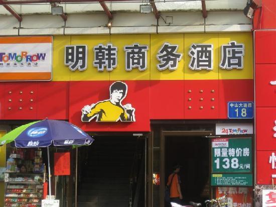 Tomorrow Business Hotel Guangzhou Tianhe: 外景2