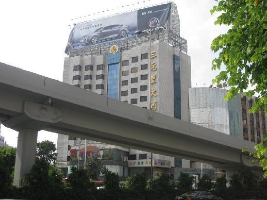 Photo of Sanyuanli Hotel Guangzhou