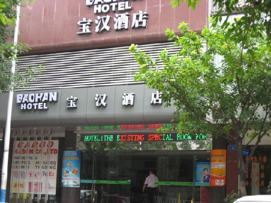 Baohan Hotel: 外景1