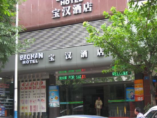 Baohan Hotel: 外景2