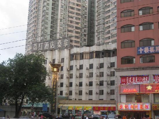 Lihong Hotel: 外景1