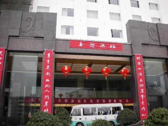 Phoenix Grand Hotel: 古香古色的正门