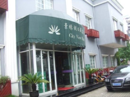 City View Hotel: 外景1