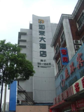 Ru Lai Hotel: 外景1