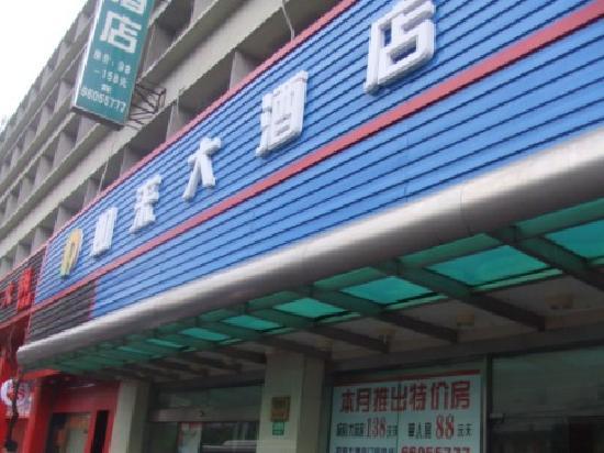Ru Lai Hotel: 外景2