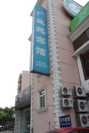 Guang Lan Yuan Hotel: 外景1