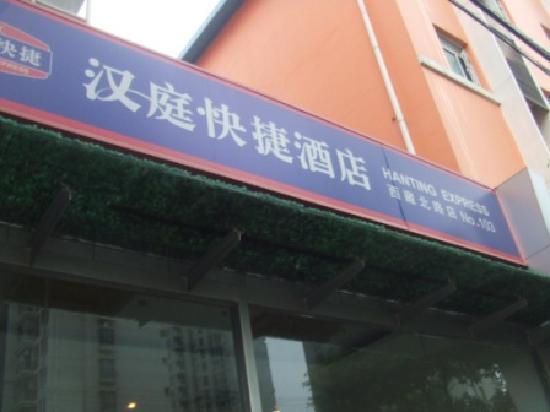 Hanting Express Shanghai Xizang North Road: 外景